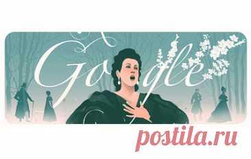 Google выпустил дудл к 95-летию со дня рождения Галины Вишневской. Автор дудла - российская художница Дарья Шныкина