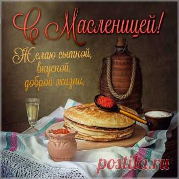 Открытки с Масленицей-2021: Вкусные и оригинальные поздравления на 8-14 марта 2021 - Александр, 03 марта 2021