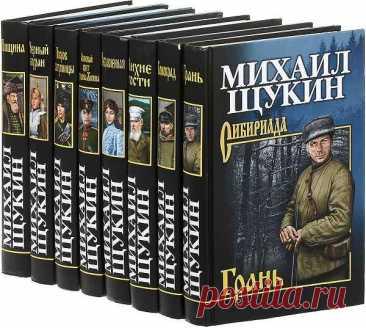 Сибириада. 211 книг (2006-2021)
