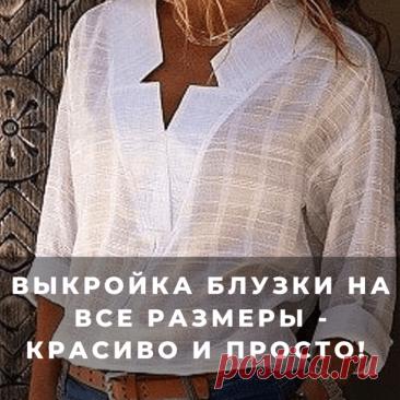 Выкройка блузки на все размеры – красиво и просто! (Шитье и крой) – Журнал Вдохновение Рукодельницы
