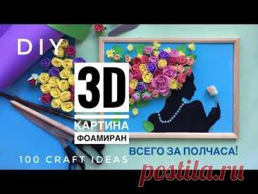 3D картина из фоамирана/изолона. Объемная картина с цветами, мастер-класс