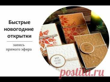 Простые открытки к Новому Году. - YouTube
