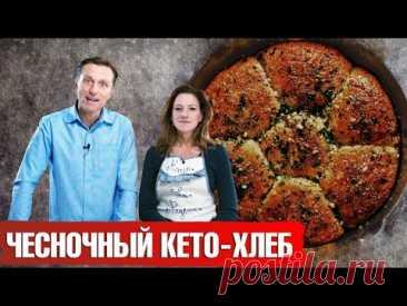 Кето – хлеб. Чесночный хлеб с сыром в духовке.