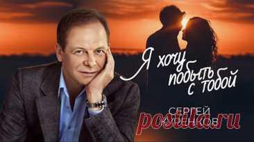 Сергей Куренков - Я хочу побыть с тобой