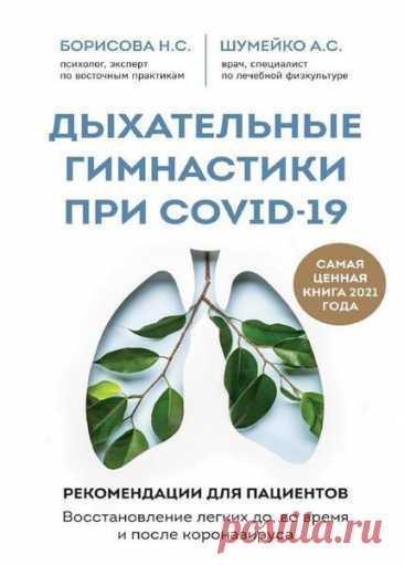 Дыхательные гимнастики при COVID-19. Рекомендации для пациентов (2021) pdf