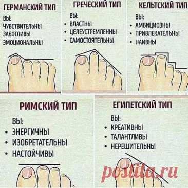 Пять типов ног, по которым можно определить какой Вы человек. У меня Германский тип.