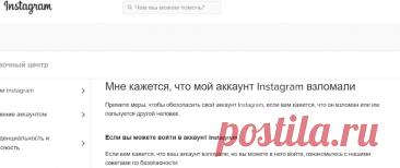 Мне кажется, что мой аккаунт Instagram взломали | Справочный центр Instagram