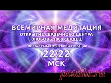 Спортивная Стильная Летняя Замечательная Блузка Жилет Шаль Модель22:22 МСК Всемирная медитация / Открытие сердечного центра. Любовь 1000 сердец