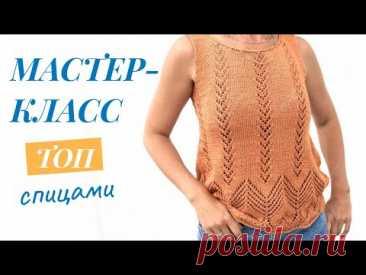 🔥ТОП за 3 дня🔥Мастер-класс красивый и простой АЖУРНЫЙ ТОП🔥Beautiful Top Knitting Pattern