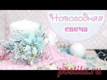 декор Новогодней Свечи / Новогодний Декор/ Christmas candle decor  tutorial
