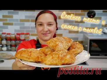 Как легко, быстро и просто приготовить слоёное тесто. Самса, цыганка готовит. @ГОТОВЬТЕ ВКУСНО!