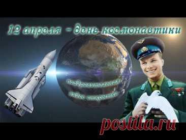 Поздравительная видео открытка с днем космонавтики 12 апреля - YouTube