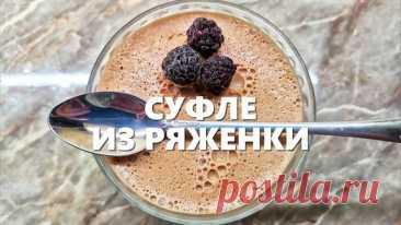 Суфле из ряженки – пошаговый рецепт с фотографиями