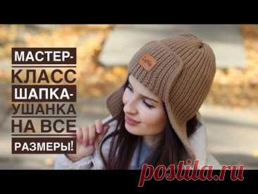 Тренд! 🔥 Мастер-класс шапка-ушанка с кеттлевкой спицами на любой размер! Очень просто!