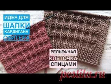 Шикарный рельефный узор для шапок, свитеров, кардиганов, жилетов