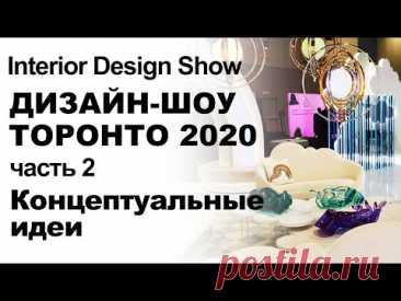 Дизайн Шоу Интерьера 2020 - Торонто. Концептуальные идеи