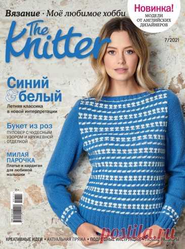 Тhе Кnittеr - №7 2021 / Россия
