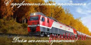 Открытка - С праздником РЖД. С днём железнодорожника