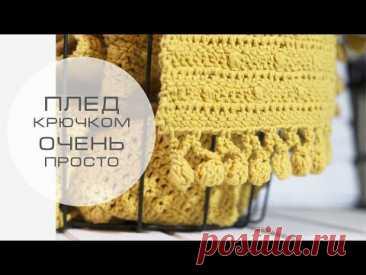 Простой плед (покрывало) из хлопкового шнура крючком \ DIY Crochet pattern plaid.