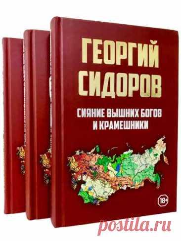 Сидоров Г.А. - собрание сочинений (16 книг) /2008-2018/ pdf