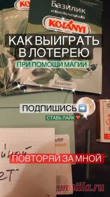 "yuliya_witch в Instagram: ""Ритуал на выигрыш в лотерею 💵"""