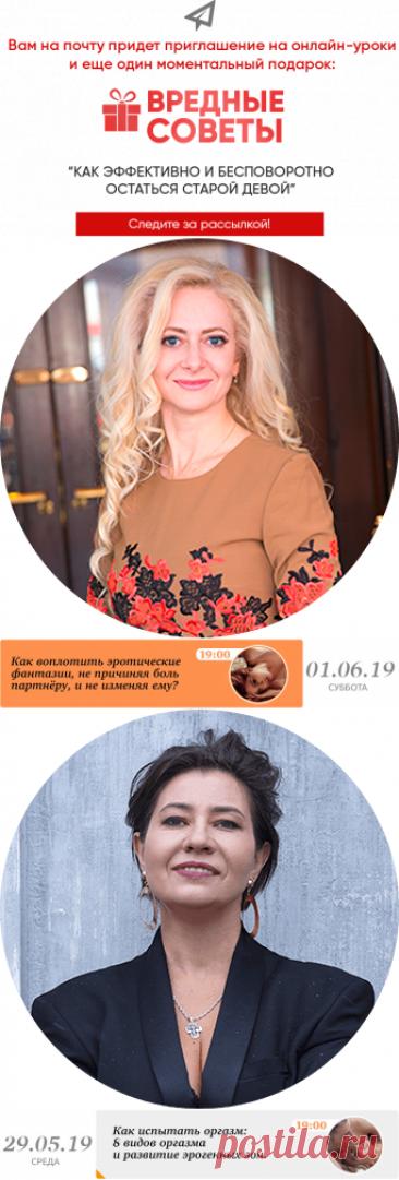 Экспресс-курс Магия любви и секса для любого возраста - Партнерская программа проекта Юлии Ланске