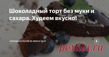 Шоколадный торт без муки и сахара. Худеем вкусно!