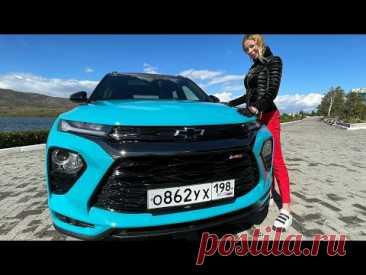 НОВЫЙ КРУТЕЙШИЙ НЕДОРОГОЙ КРОССОВЕР! Когда ждал новый Kia Sportage. Chevrolet Trailblazer