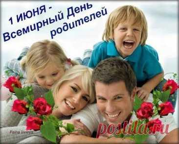 С Днем родителей - красивые картинки (30 открыток) • Прикольные картинки и позитив