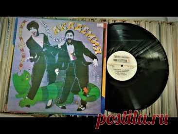 """Кабаре-дуэт """"Академия"""" - Маленький Переворот """"Sintez Records"""" 1992"""