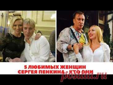 Личная жизнь Сергея Пенкина: 5 любимых женщин музыканта - кто они