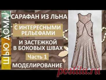 Платье из льна с хлопком с интересными рельефами, карманами и застежкой в боковых швах. Часть 1.