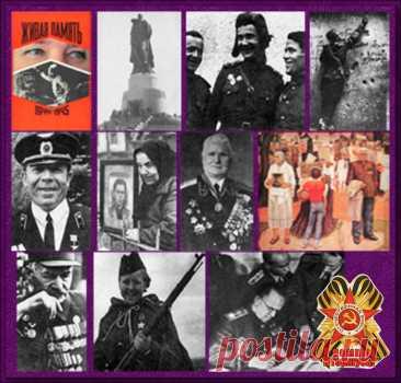Живая память. Великая Отечественная: правда о войне.