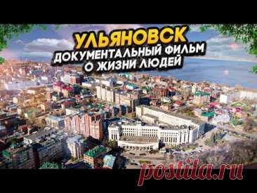 Ульяновск - документальный фильм о жизни людей в регионе. Работа. Быт. Жилье.