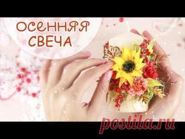 Осенняя свеча своими руками с цветами из фоамирана / Осенний Декор Своими Руками/ DIY autumn candle