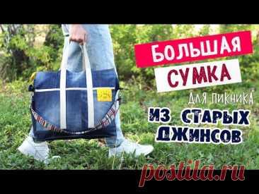 DIY Большая СУМКА из СТАРЫХ ДЖИНСОВ для пикника своими руками.