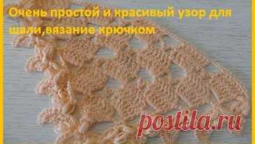 Очень простая и красивая шаль, вязание крючком, crochet shawl (шаль №138) - Яндекс.Видео