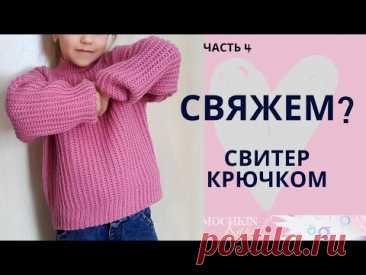 СВИТЕР резинкой ПОПЕРЕК / Рукав джемпера 4 Сшиваем плечи и бок / Мастер-класс по вязанию крючком
