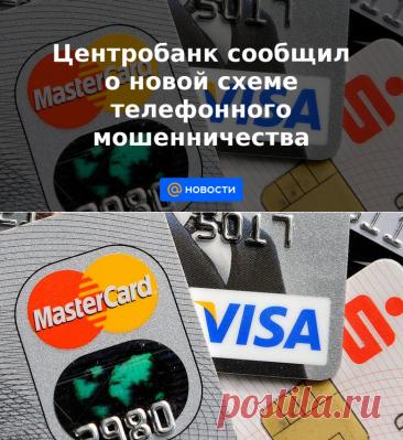 """Как обманывают мошенники: """"снять деньги через банкомат и кассу"""" - Новости Mail.ru"""
