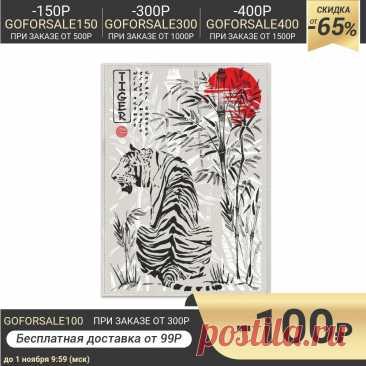 Полотенце Тигр Япония 45х60 см лен 50% хлопок 50% 160г/м2 | АлиЭкспресс