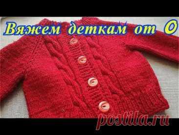 Детская кофточка на пуговицах от 0 до 6 месяцев спицами, Экспресс МК + МК Узор коса