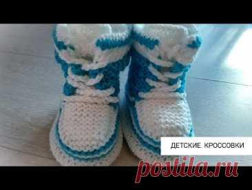 Детские кроссовки для детей 6 мес. - 1 год   МК для начинающих