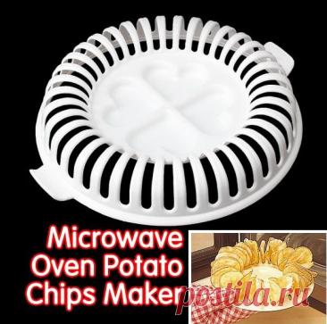 Блюдо для приготовления чипсов в микроволновке Чтобы приготовить хрустящие домашние чипсы, разложите на блюде картофель или яблоки, нарезанные тонкими кружочками и посыпанные вашими любимыми специями, и поставьте в микроволновку на несколько минут.