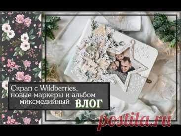 Скрап с Wildberries, новые маркеры и альбом миксмедийный\ ВЛОГ\скрапбукинг