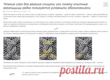 Чтение схем для вязания спицами или почему опытные вязальщицы редко пользуются условными обозначениями - Irina Dmitrieva