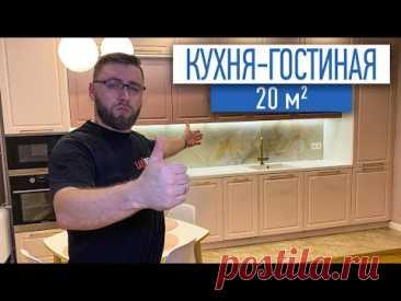 Кухня-гостиная 20м2   отделка квартиры   ремонт квартир спб