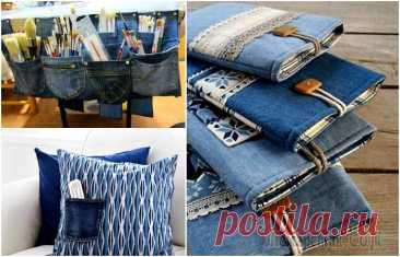 19 стильных и полезных в быту вещей, которые можно легко сделать из старых джинсов Джинсы есть в гардеробе практически у всех, а изнашиваются или надоедают даже самые качественные модели достаточно быстро. Но не стоит торопиться отправлять старые джинсы на свалку - из них можно сдел...