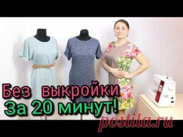 Сшить платье за 20 минут. БЕЗ ВЫКРОЙКИ - ЛЮБОГО РАЗМЕРА!