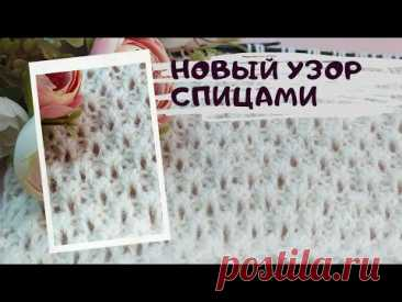 Новинка!!! 🔥Романтичный рельефный  узор спицами. Узор для пуловеров, кофточек и кардиганов.