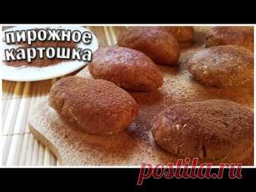 Пирожное из песочного печенья со сгущенкой и какао, рецепт с фото и видео